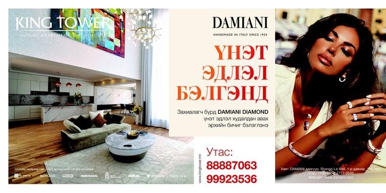 """""""King Tower"""": Италийн """"Damiani"""" брэндийн үнэт эдлэл бэлэглэнэ"""