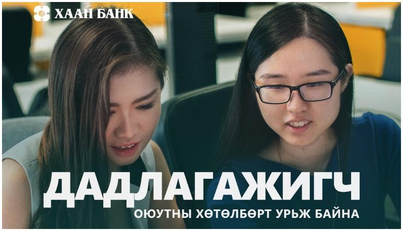 """ХААН Банкнаас """"Оюутан дадлагажуулах хөтөлбөр"""" зарлалаа"""