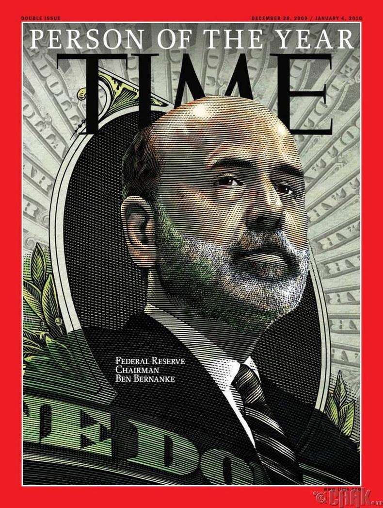 2009: Бен Бернанке (АНУ-ын төв банкны ерөнхийлөгч)