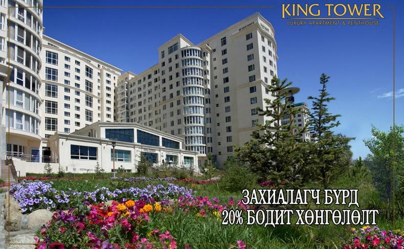 """""""King Tower"""": Захиалагч бүрд  20 хувийн бодит хөнгөлөлт олгож байна"""
