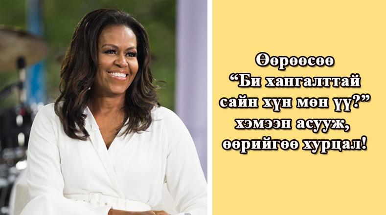 Мишель Обамагийн залууст хандан хэлсэн сургамжит үгс!
