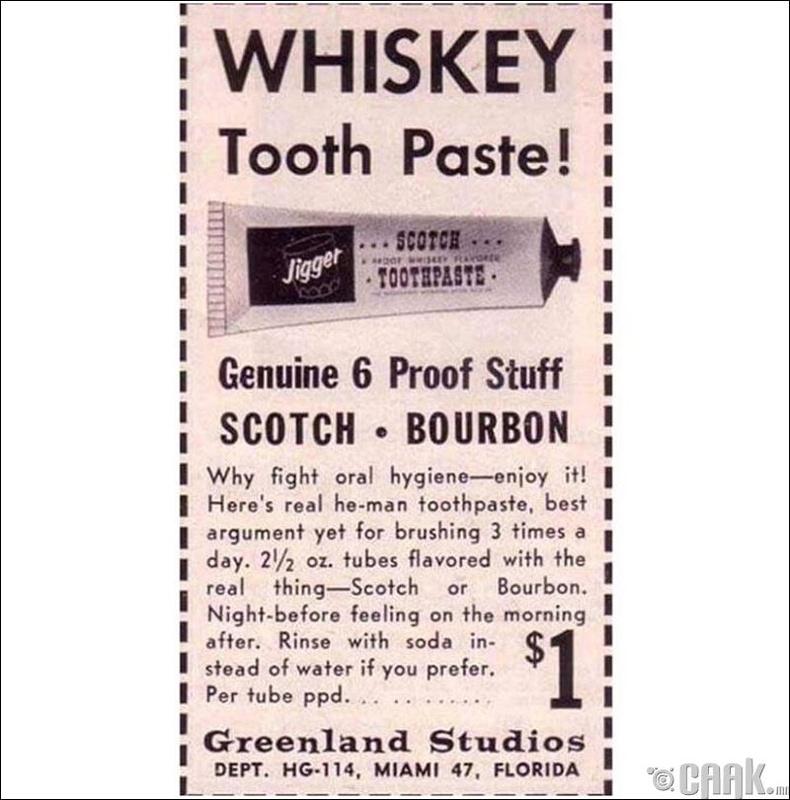 Вискитэй шүдний оо