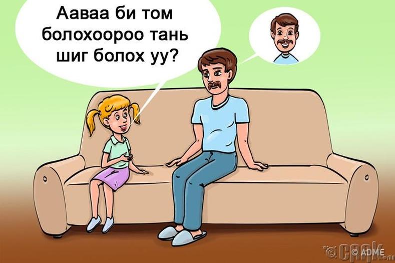 Муу эцэг болох вий