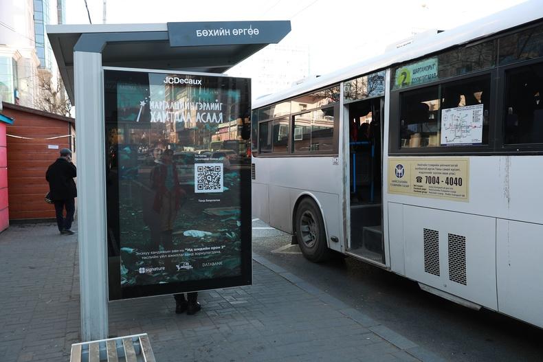 Ид шидтэй автобусны буудал