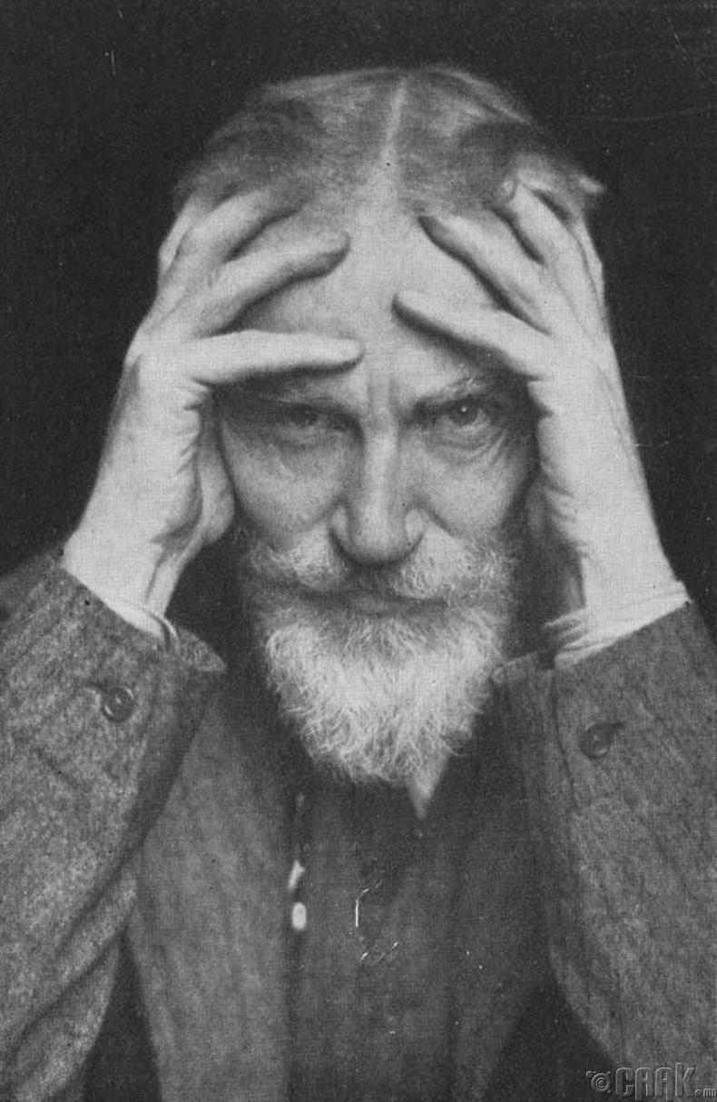 Зохиолч Бернард Шоу, (1856-1950 он)