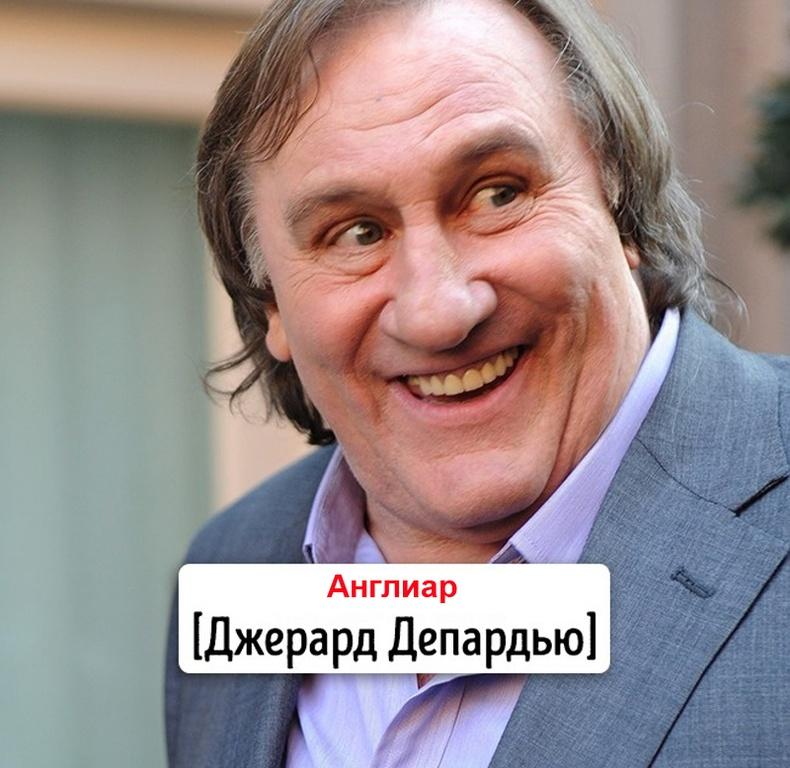 Жүжигчин Жерар Депардье