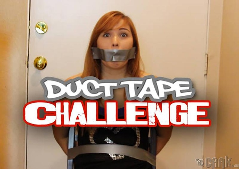 """Duct tape challenge"""