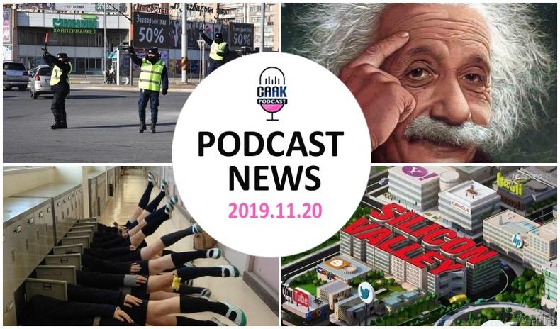 Podcast news - Танин мэдэхүй (2019.11.20)
