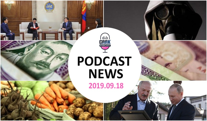 Podcast news - Цаг үе (2019.09.18)