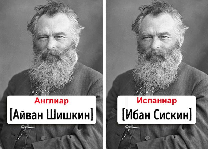 Зураач Иван Шишкин