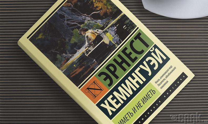 """""""Юмтай болон юмгүй"""" Эрнест Хемингуэй (Ernest Hemingway)"""