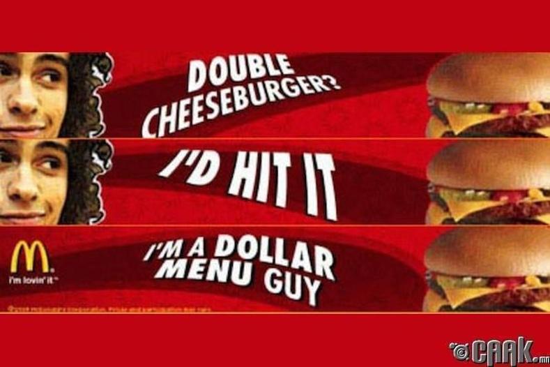 """""""McDonald's""""-ын гамбургерийн сурталчилгаа"""