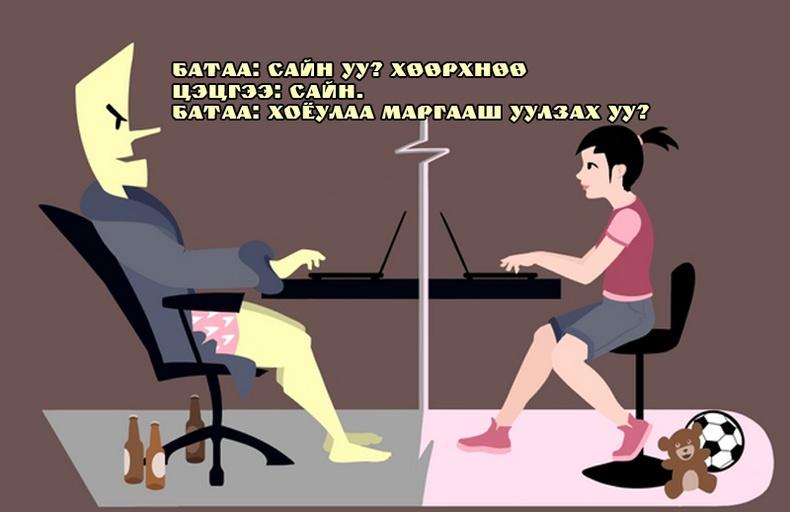 Хүүхдээ цахим гэмт хэргийн золиос болохоос ингэж сэргийлээрэй!