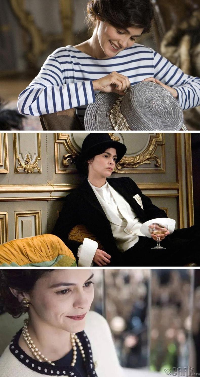 """Коко Шанель """"Coco Avant Chanel"""""""