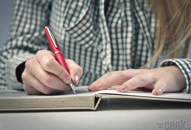 Өөртөө захиа бичих