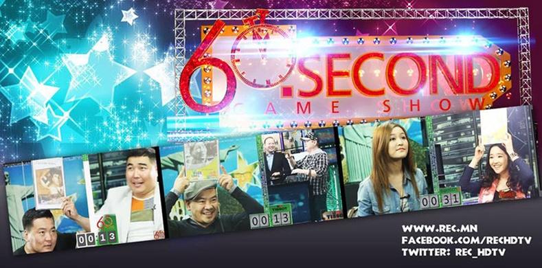 """""""60 секунд"""" хөгжөөнт нэвтрүүлэгийн шилдэг дугааруудыг шууд үзээрэй!"""