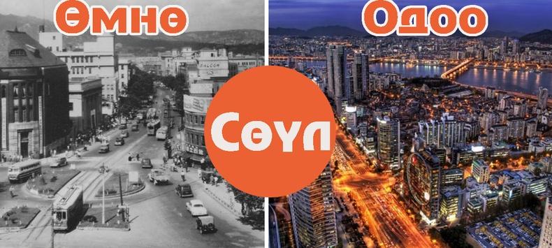 Алдартай хотуудын итгэмээргүй өөрчлөлт