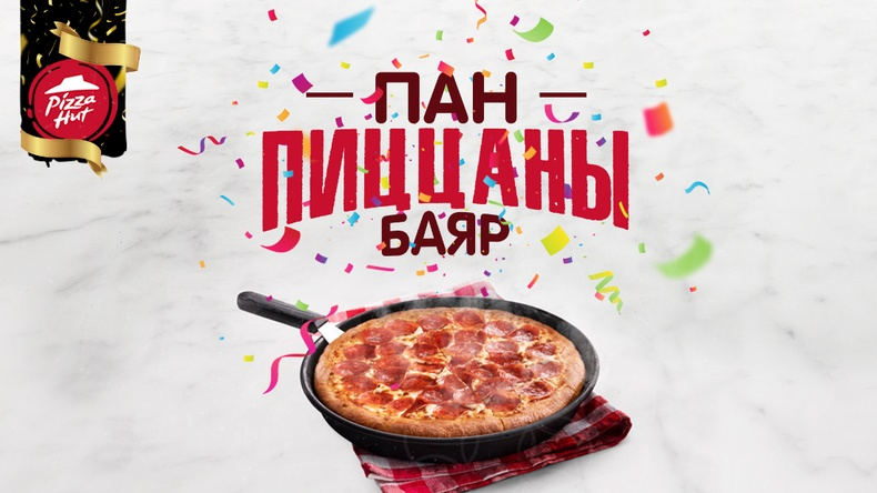 Пицца Хат ''Пан Пиццаны Баяр''