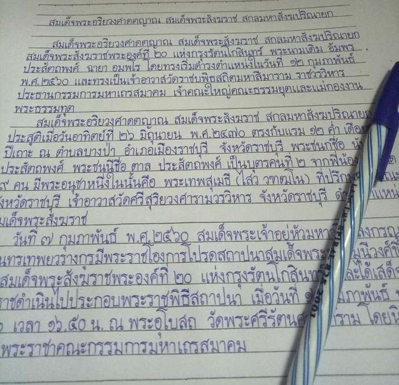 Тайланд хэл
