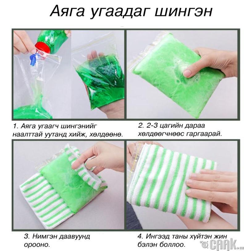 Аяга таваг угаагч шингэнийг ашиглах