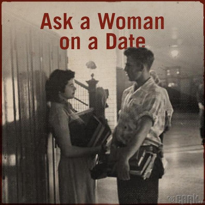 Эмэгтэй хүнийг болзоонд урих