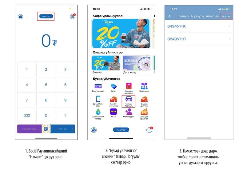 SocialPay аппликэйшн ашиглан авто замын гармын төлбөр хэрхэн төлөх вэ?