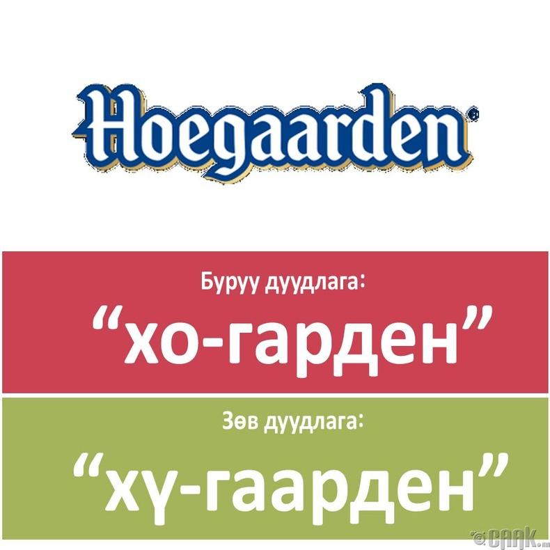 """""""Hoegaarden"""""""