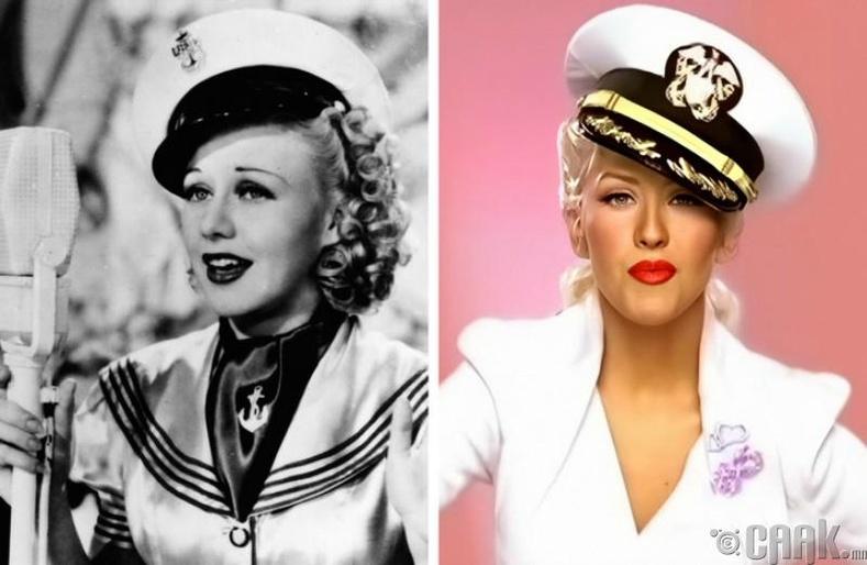 Жинжер Рожерс — Кристина Агилера (Ginger Rogers - Christina Aguilera)