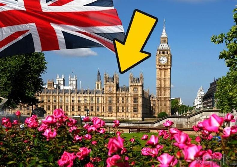 Хааны ордонд амьсгал хурааж болохгүй - Их Британи