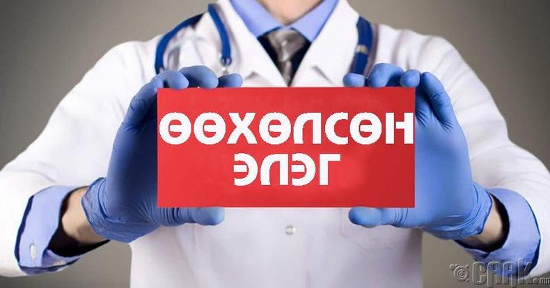 Өвчний үед ямар арга хэмжээ авах ёстой вэ?