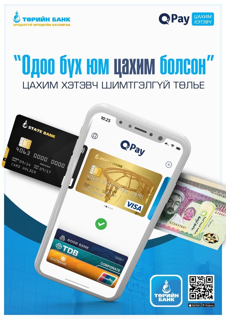 Төрийн банкны картуудаа ЦАХИМ ХЭТЭВЧИНДЭЭ хийгээрэй