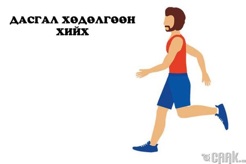 Дасгал хөдөлгөөн хийх