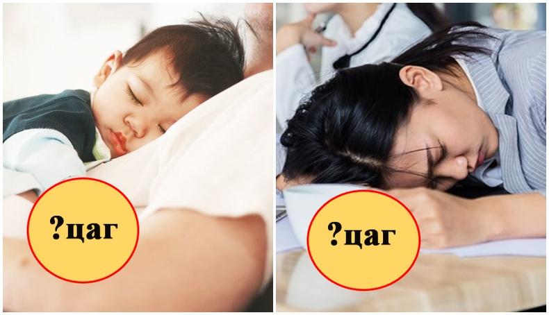 Хэдэн настай хүн хэчнээн цаг унтах ёстой вэ?