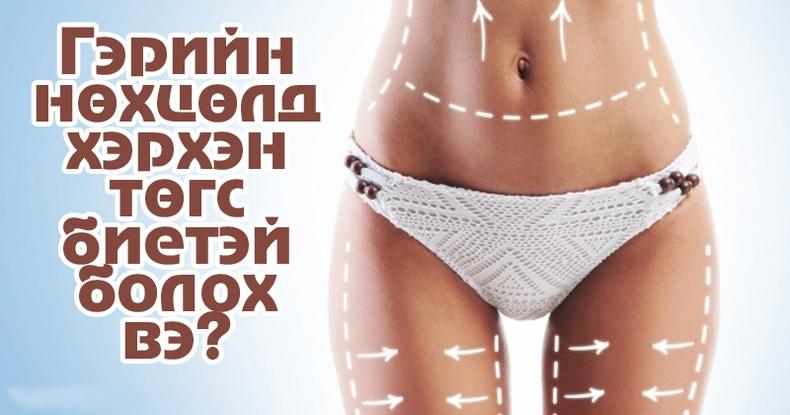 Таны биеийг төгс болгох 4 минутын дасгал
