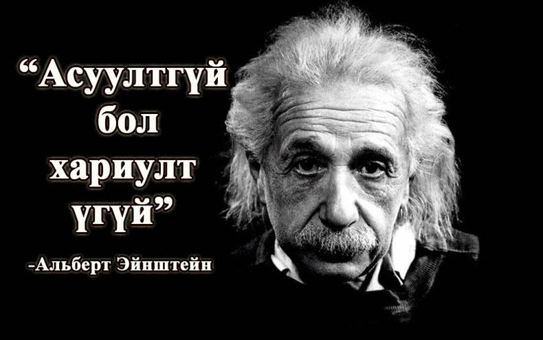 Альберт Эйнштейнийг агуу нэгэн болоход нөлөөлсөн түүний хамгийн онцлог дадал зуршлууд
