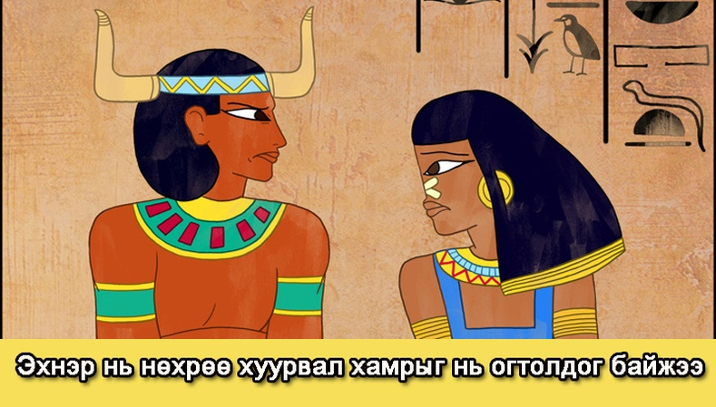 Эртний Египетчүүдийн тухай бидний өмнө нь дуулж байгаагүй баримтууд