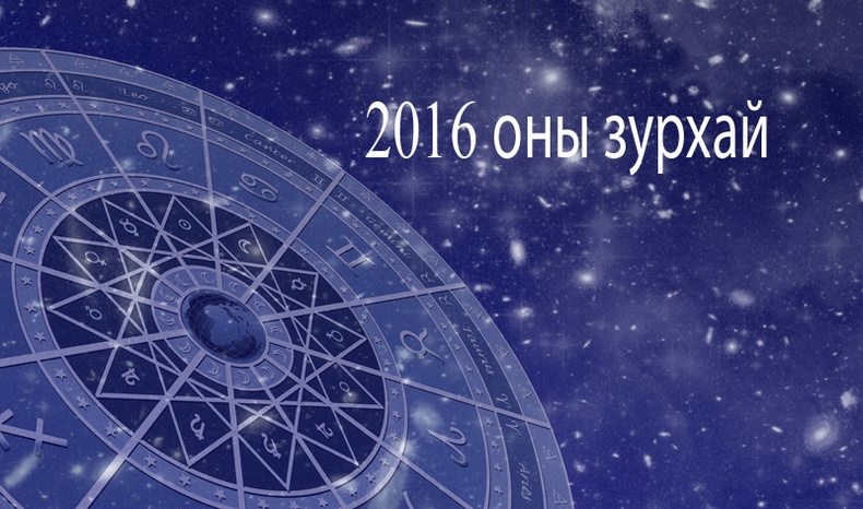 2016 оны ерөнхий зурхай