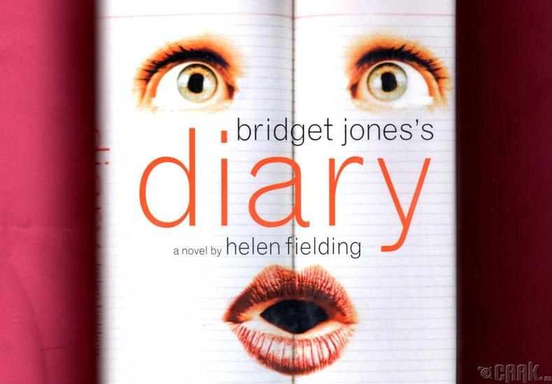 """Хелен Филдинг - """"Бриджет Жонесийн тэмдэглэл"""" (1996 он)"""