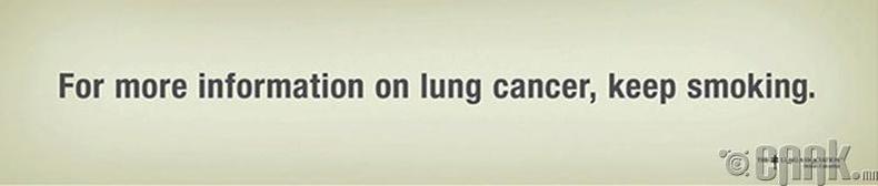 """""""Уушгины хорт хавдрын талаар илүү ихийг мэдэхийг хүсвэл, үргэлжлүүлэн татаарай"""""""