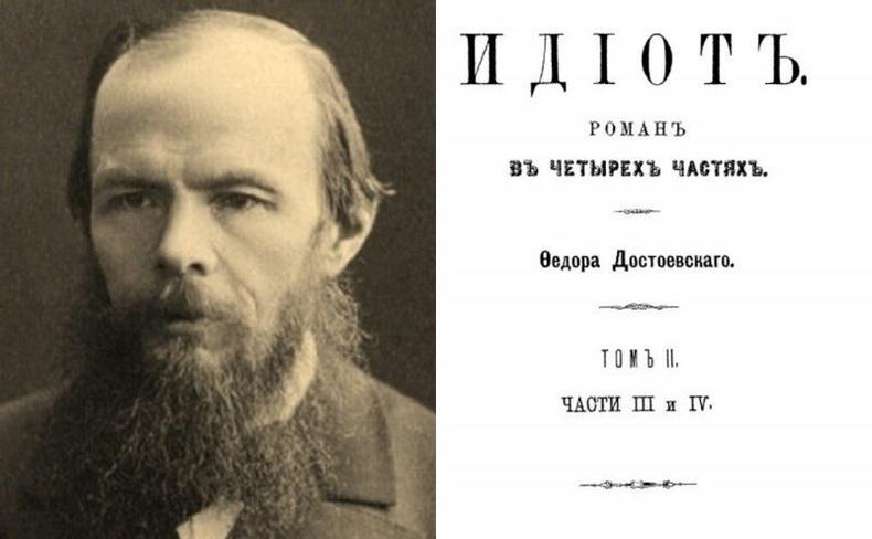 """Федор Достоевский - """"Маанаг"""""""