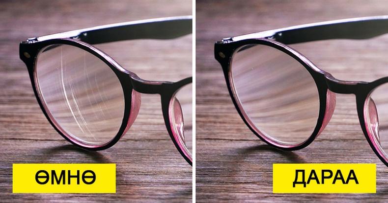 Зурагдсан нүдний шилийг шинэхэн мэт цэвэрлэх хялбар арга