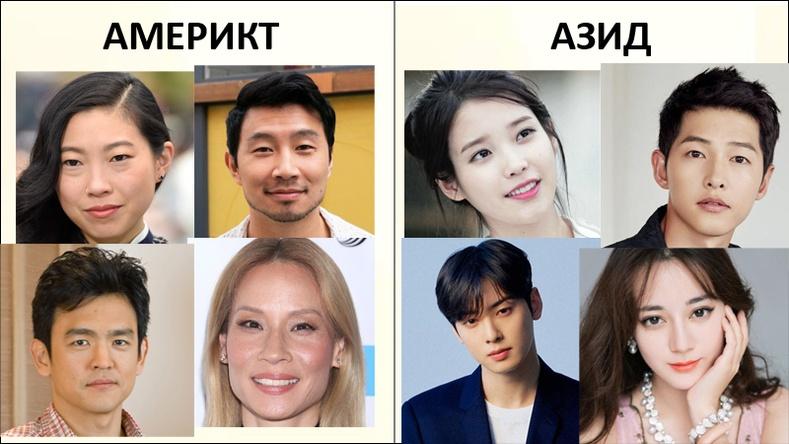 Ази хүмүүс яагаад хөөрхөн царайнд дэндүү ач холбогдол өгдөг вэ?