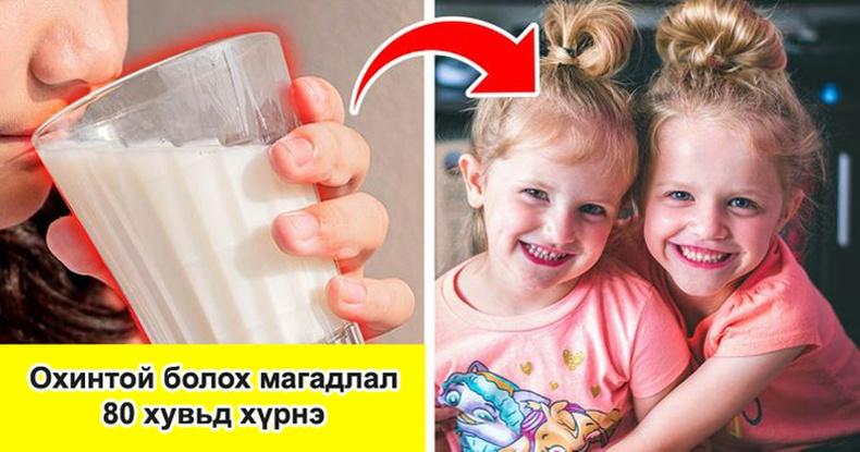 Зарим хүнс охин төрөх магадлалыг нэмдэг
