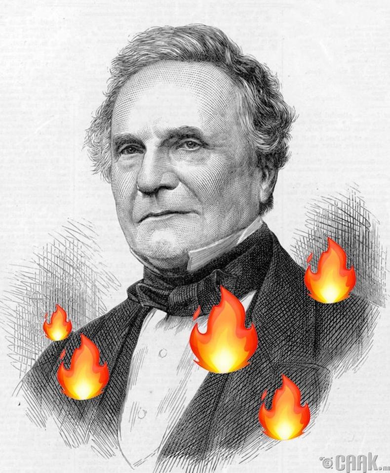 Чарльз Бэббиж (1791–1871)
