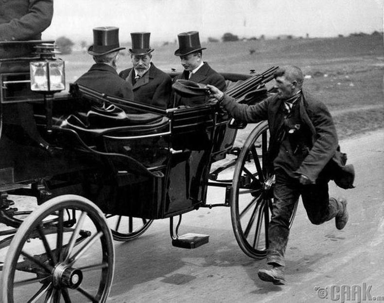 Английн хаан Жорж V суусан машиныг нэгэн гуйлгачин даган гүйж байгаа нь