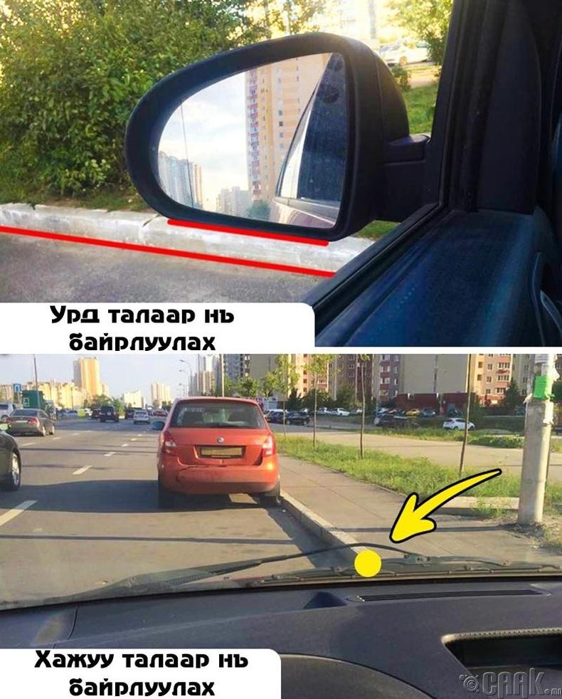 Машинаа зогсоолд байрлуулахдаа толь, цонхоороо баримжаа аваарай