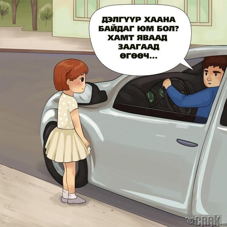 Хүүхдээс зам асууж буй машины дугаарыг тэмдэглэж авах