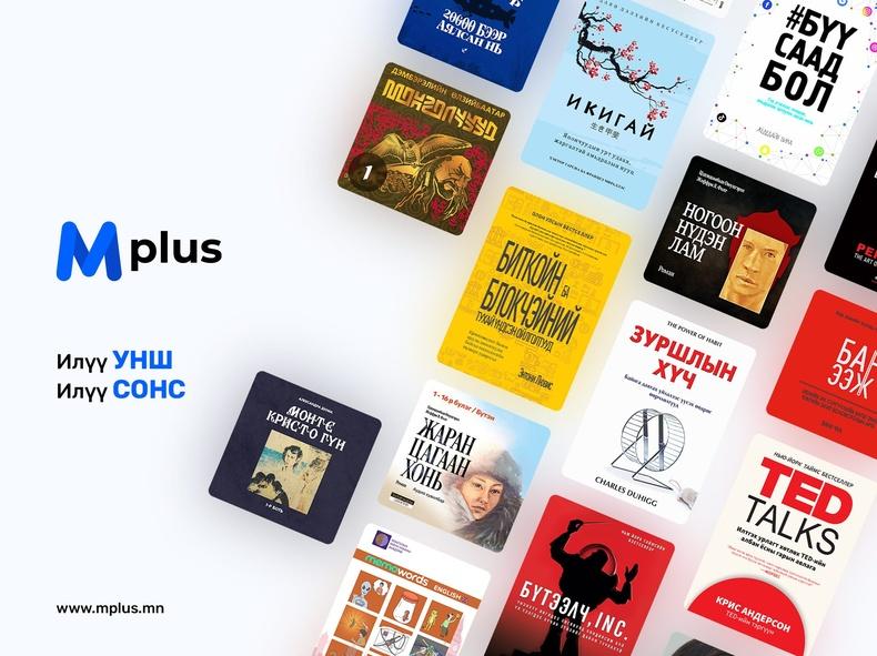 Mplus хүссэн номоо сонгох