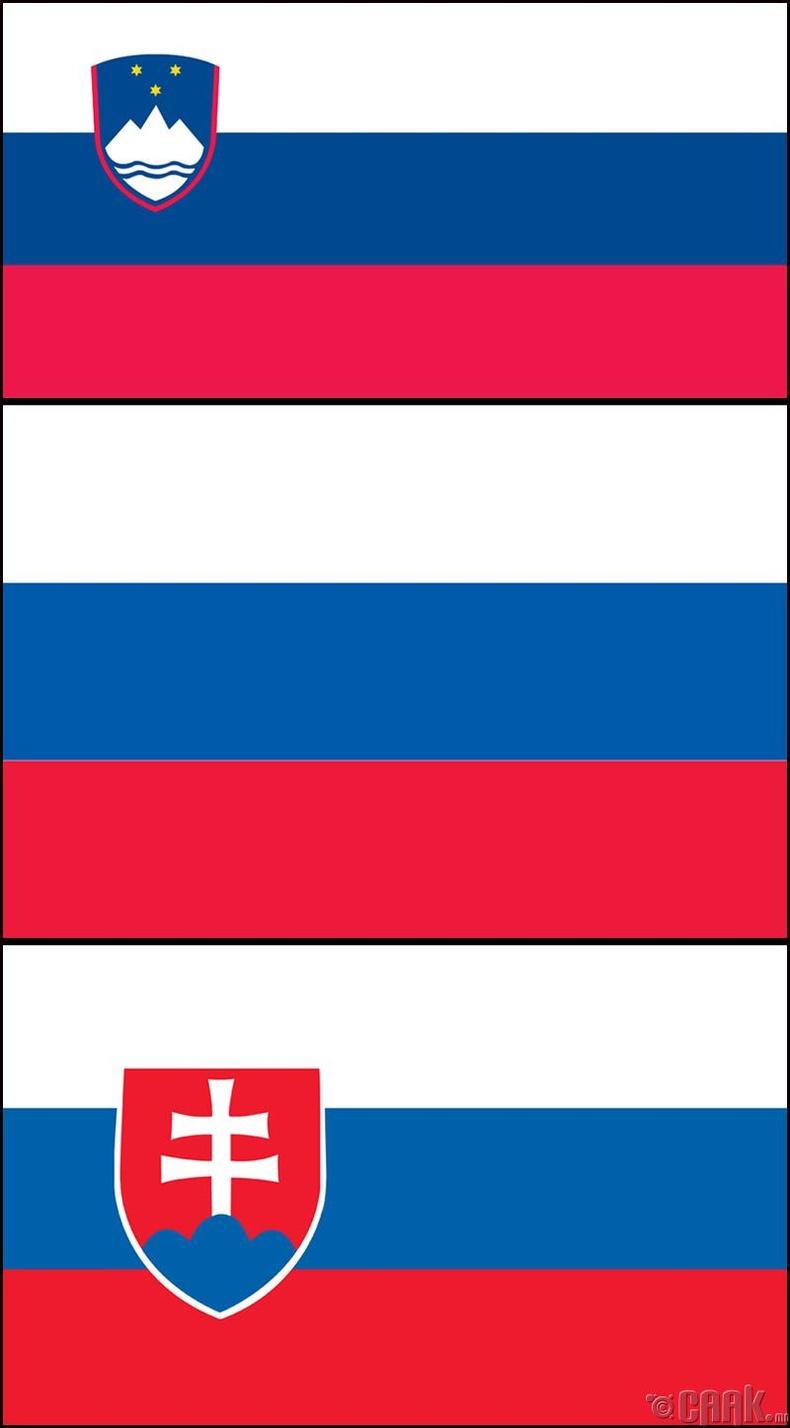 Словени (Slovenia), Орос (Russia) болон Словак (Slovakia)