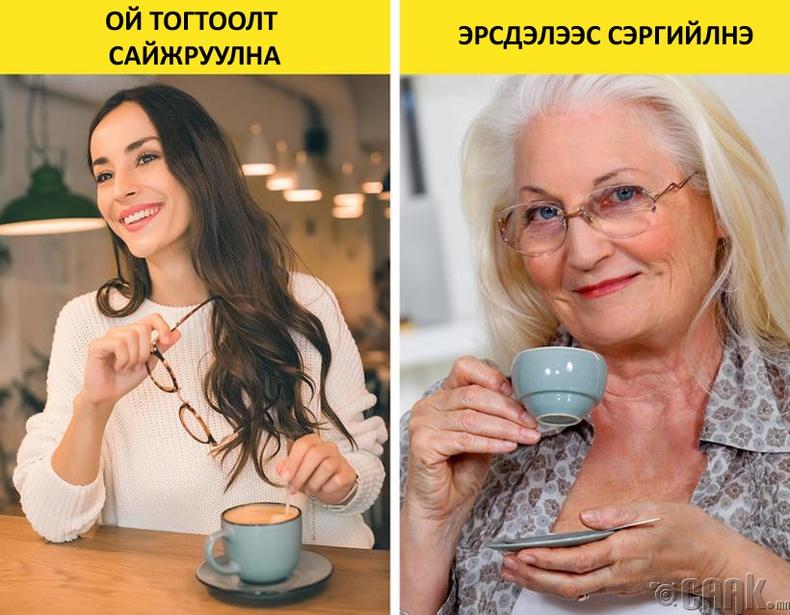 Кофеноос бүү татгалз